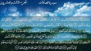 سورة الصافات كاملة بصوت الشيخ أحمد العجمي