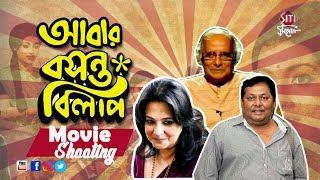 Abar Basanta Bilap   Movie Shooting   upcoming Bengal movie  