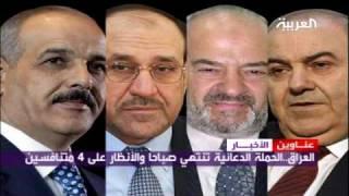 5 March 2010 @ 11:00 PM - عناوين الأخبار من قناة العربية