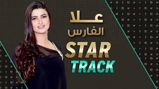 ET بالعربي – Star Track – علا الفارس