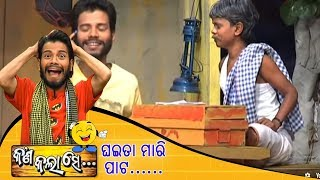Kana Kalaa Se Ep 12 - Odia Comedy Show | Best Odia Comedy Serial - Tarang TV