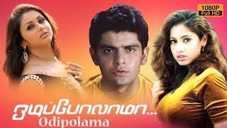 Odipolama | New tamil full movies 2016 | latest cinema | Namitha | Radhika Chowdary | Mohit | Steven