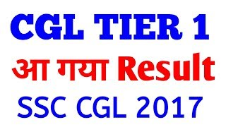 SSC CGL 2017 RESULT || ssc cgl tier 1 Result || How to check ssc cgl tier 1 result