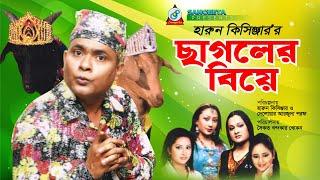 Harun Kisinger - হারুন কিসিঞ্জার - ছাগলের বিয়ে Chhagoler Biye - Bangla Comedy