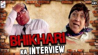 Bhikari Ka Interview  ᴴᴰ -Hindi  2016 Latest Short Film HD