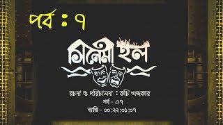 Bangla new natok CINEMA HALL  part – 07  ft Mosharof Karim, Abul Hayat, Tarik Anam,Faruk Ahmed,Emon