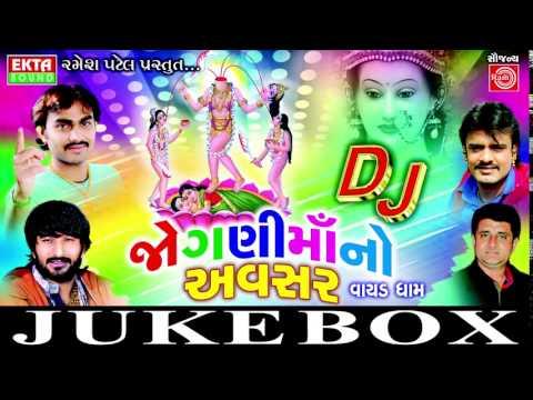 DJ Joganee Maa No Avsar  Part 1  Gaman Santhal  Rakesh Barot  Jignesh Kaviraj