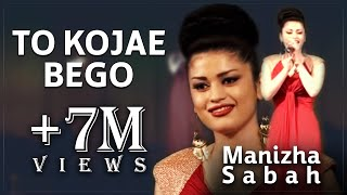 "Manizha Sabah wah to koja e Bego / ""منیژه صبا  ""واه تو کجای بگو"