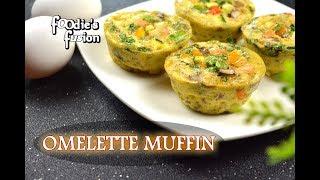 দশ মিনিটে সকালের নাস্তা বা বাচ্চাদের টিফিনের রেসিপি - Egg Omelette Muffin | অমলেট মাফিন কেক | Tiffin