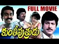 Kunthi Putrudu Full Length Telugu Movie    Mohan Babu, Vijayshanti    DVD Rip