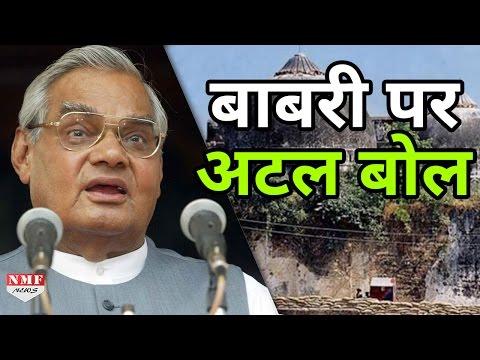 Xxx Mp4 Babri Masjid Demolition के पहले सुनिए Atal Bihari Vajpayee का Unseen Speech 3gp Sex