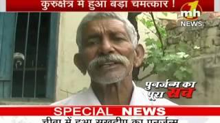 Punarjanam Ka Pura Sach | Special News | MH ONE NEWS