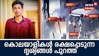 Breaking: അഭിമന്യുവിന്റെ കൊലയാളികള് രക്ഷപ്പെടുന്ന CCTV ദൃശ്യങ്ങള് പുറത്ത് | Abhimanyu Murder Case