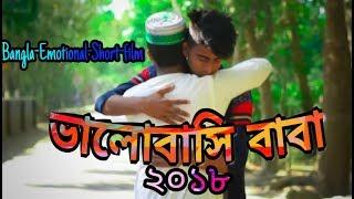 Valobashi Baba Bangla Emotional Shortfilm2018\love you father comilla guyz\mohiuddin&ashik&solib