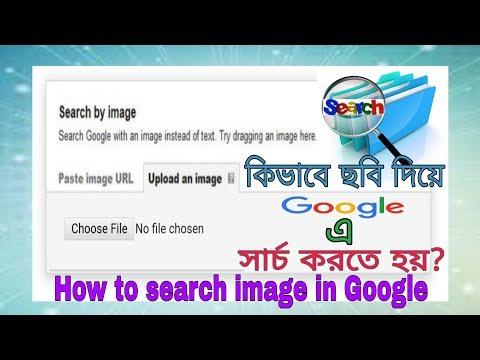 Xxx Mp4 কিভাবে ছবি দিয়ে গুগলে সার্চ দিতে হয় How To Search Image On Google Bangla Tutorial 3gp Sex