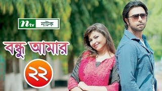 Bondhu Amar | বন্ধু আমার | EP 22 | Apurba | Jeni | Ahona | Niloy | NTV Popular Drama Serial