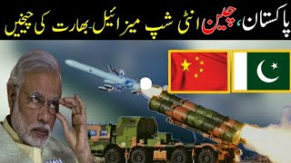Pakistan China Dangerous Anti-Ship Missiles