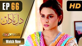 Pakistani Drama | Dil e Nadaan - Episode 66 | Express Entertainment Dramas | Abid Ali, Zaheen Tahir