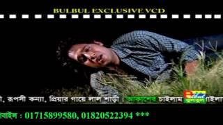Pabo Na Tomare / Mon Buje Na Moner Manush / Emon Khan / Bulbul Audio Center