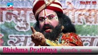 Bhishma Pratidnya | part 1| Mahan Pauranik Natak | Dashavatara | HD