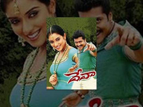 Deva Telugu Full Length Movie    దేవా సినిమా    Surya , Asin