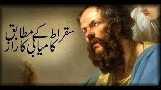 Sukrat History in Urdu/Hindi