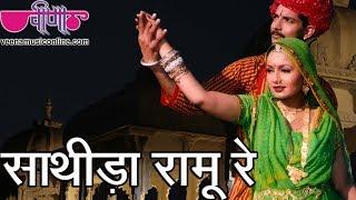 Sathida Ramu Re