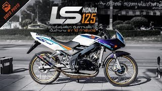 Honda LS125 สายซิ่งหุ่นเพียว กับความเฟี้ยวที่เป็นตำนาน By โอ๋ การันตี