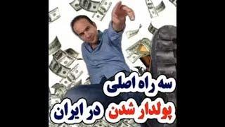 سه راه اصلی پولدار شدن در ایران