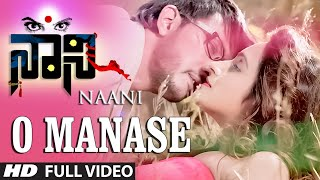 Naani Movie Songs | O Manase Full Video Song | Manish Chandra, Priyanka Rao,Suhasini | Kannada Songs
