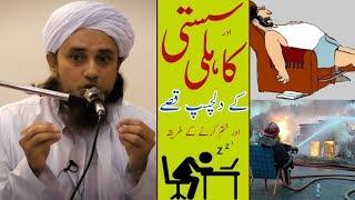 Mufti Tariq Masood   Funny Story of Lazy Peoples    Comedy Story   سست لوگوں کے دلچسپ قصے