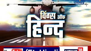 विंग्स ऑफ़ हिन्द  - Air Force Day Special - On 8th Oct 2017