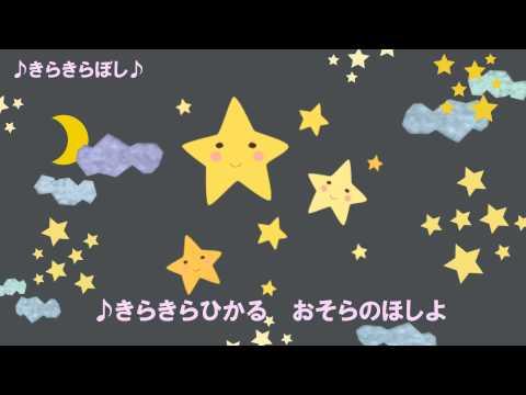 きらきら星 童謡 子供向けの歌 Twinkle Twinkle Little Star