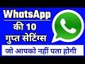 WhatsApp की 10 गुप्त सेटिंग्स   10 WhatsApp Hidden features  WhatsApp Tricks 2017 Hindi Android Tips