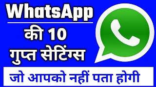 pc mobile Download WhatsApp की 10 गुप्त सेटिंग्स | 10 WhatsApp Hidden features |WhatsApp Tricks 2017|Hindi Android Tips
