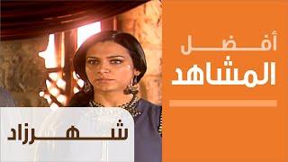لقاء شهرزاد مع السلطان