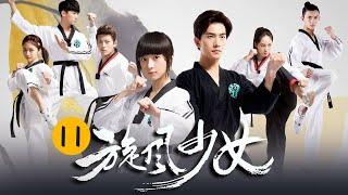 旋风少女 第11集  Whirlwind Girl EP11 【超清1080P无删减版】