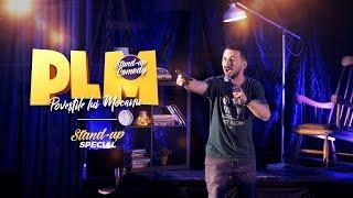 PLM (Povestile lui Mocanu) | Special | Alex Mocanu Stand-up Comedy