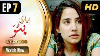 Drama | Piyari Bittu - Episode 7 | Express Entertainment Dramas | Sania Saeed, Atiqa Odho