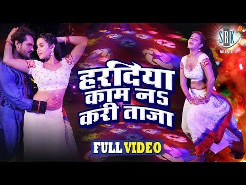Xxx Mp4 Haradiya Kaam Na Kari Taza Full Song Khesari Lal Yadav Kajal Raghwani Main Sehra Bandh Ke Aaunga 3gp Sex