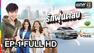 รักฝุ่นตลบ EP.1 FULL HD l ช่อง one 31