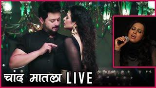 Vaishali Samant Sings Chand Matala Song Live | Laal Ishq Marathi Movie | Swapnil Joshi