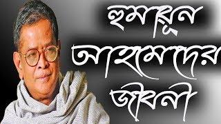 হুমায়ূন আহমেদের জীবনী | Humayun Ahmed Biogrphy | Humayun Ahmed Biogrphy  in Bangla
