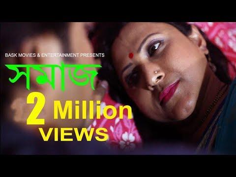 Xxx Mp4 SAMAJ Bengali Short Film 2019 3gp Sex