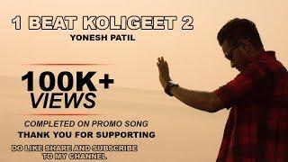 1 Beat Koligeet 2 l Yonesh Patil l Promo