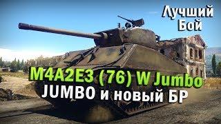 M4A2E3 (76) W Jumbo Лучший бой War Thunder #53   JUMBO и новый БР