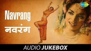 Navrang [1959] Movie Songs | Sandhya , Mahipal | V. Shantaram | Old Hindi Songs