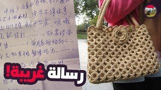 امرأة تعثر على رسالة غريبة في شنطتها