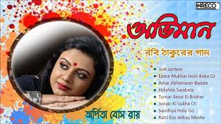 Best tagore Songs Collection | Arpita Bose Roy | Abhiman | Rabindra Sangeet | Bengali Songs