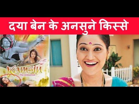 दया बेन के अनसुने किस्से | Tarak Maheta Ka Ulta Chasma | Daya ben Movies